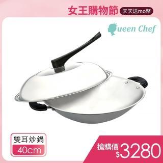 【Queen Chef】皇家頂級 316 七層不鏽鋼炒鍋(雙耳40CM)