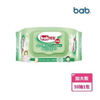 【培寶】成人護膚柔濕巾50片(綠茶)