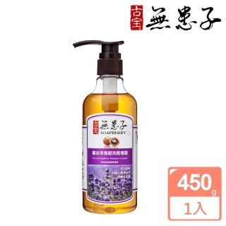 【古寶無患子】薰衣草強韌修護洗髮精露1入(450g)