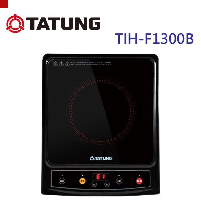 【TATUNG大同】陶瓷面板電磁爐(TIH-F1300B)