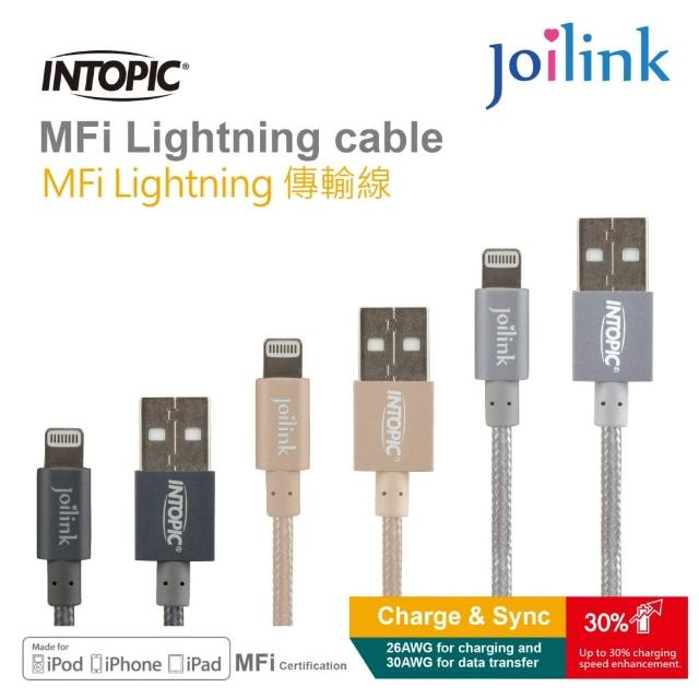 【INTOPIC】MFI Lightning 鋁合金傳輸線(CB-IUA-01)