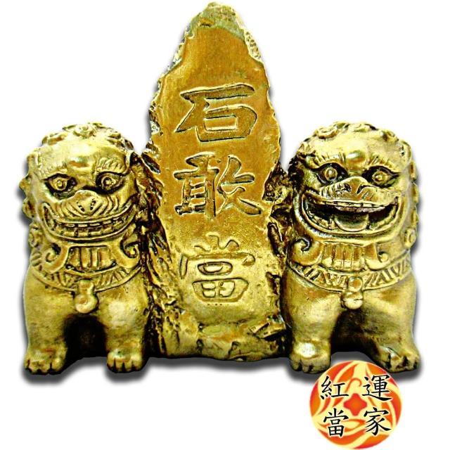 【紅運當家】純銅實心 雙獅石敢當 擺件/文鎮