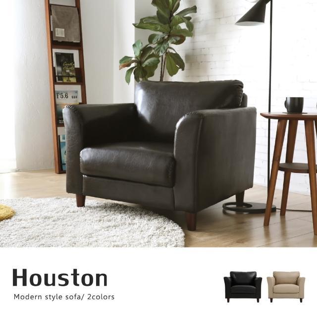 【H&D】Houston休士頓純樸單人皮沙發(二色可選)