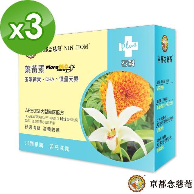【京都念慈菴】高效游離型葉黃素+漢方石斛(30顆X3盒)
