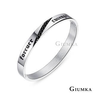 【GIUMKA】情侶 手環 為愛勇敢 德國精鋼男女情人對手環 MB5006-3(銀色寬版)