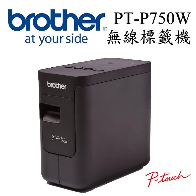 【Brother】PT-P750W 無線電腦連線標籤列印機(速達)