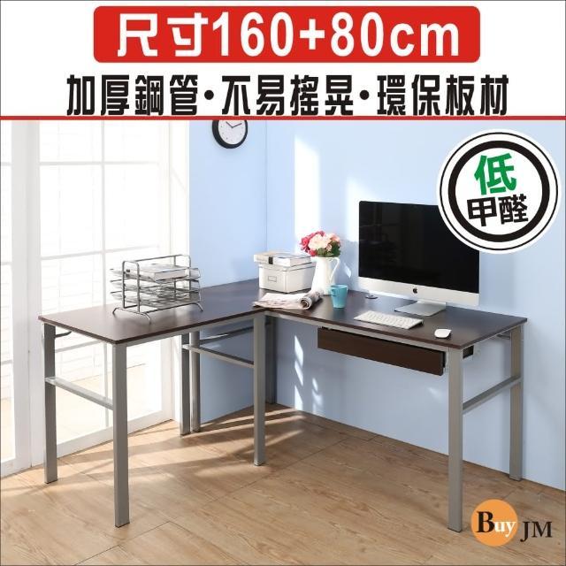 【BuyJM】低甲醛防潑水L型160+80公分單抽屜穩重型工作桌