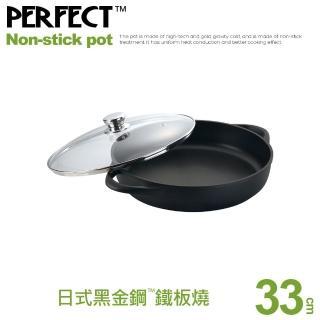 【PERFECT 理想】日式黑金剛鐵板燒-33cm附蓋(台灣製造)