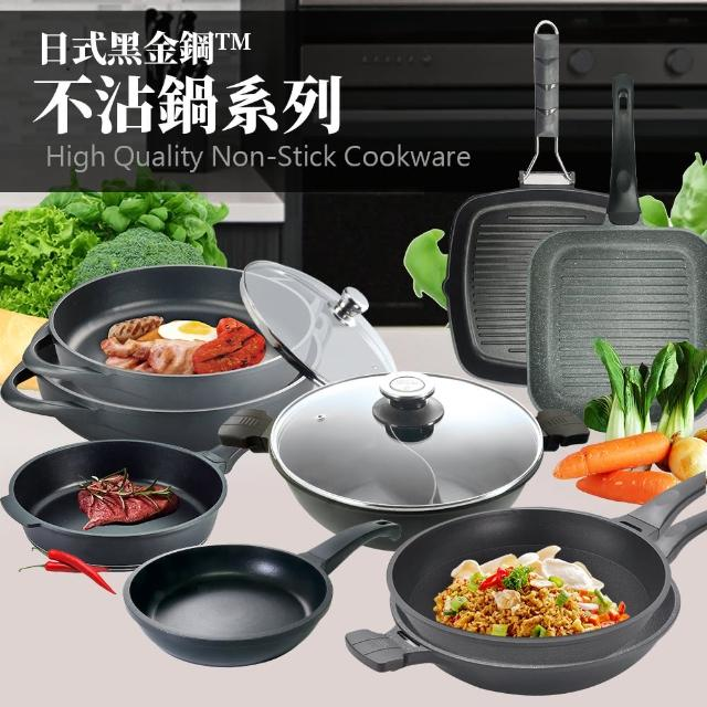 【PERFECT 理想】日式黑金剛鐵板燒-36cm附蓋(台灣製造)
