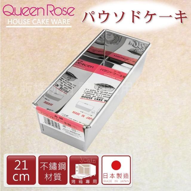 【日本霜鳥QueenRose】21cm不銹鋼長方型蛋糕模-M(日本製)