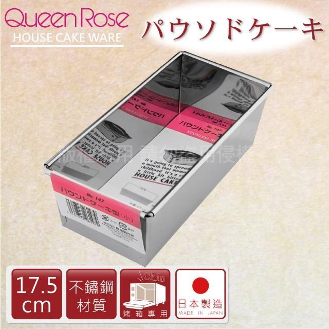 【日本霜鳥QueenRose】17.5cm不銹鋼長方型蛋糕模-S(日本製)