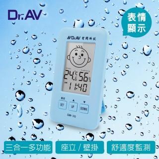 【Dr.AV】三合一智能液晶 溫濕度計(GM-3Q-顏色任選)