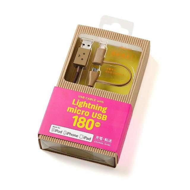【日本cheero】蘋果認證Apple Lightning+microUSB阿愣充電傳輸線(180公分)