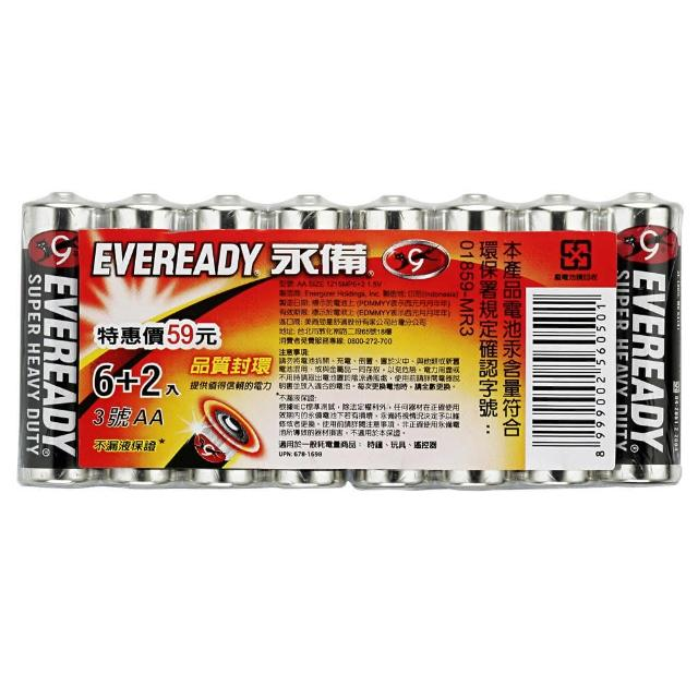 【Everedy永備】3號永備碳鋅電池(6+2入)/
