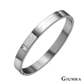 【GIUMKA】情侶手環 唯一摯愛 德國精鋼男女情人對手環 MB00615-1M(銀色寬版)