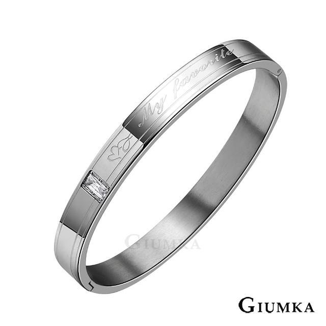 【GIUMKA】情侶手環  唯一摯愛  白鋼男女情人對手環 MB00615-1M(銀色寬版)