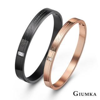 【GIUMKA】情侶手環 唯一摯愛 德國精鋼男女情人對手環 MB00615-2M(單個價格)