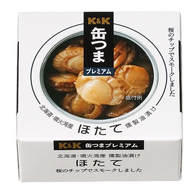 【K&K】北海道油浸燻扇貝(55g)