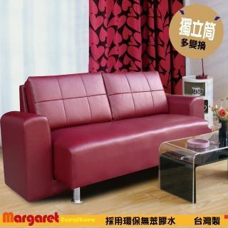 【Margaret】時尚家居獨立筒三人座沙發(黑/紅/咖啡/深咖啡/卡其)