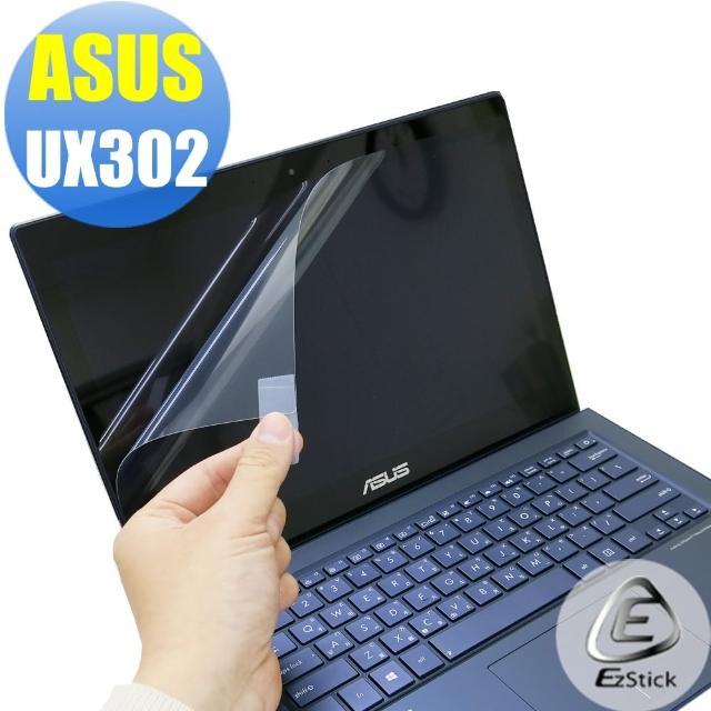 【EZstick】ASUS UX302 專用 靜電式筆電液晶螢幕貼(可選鏡面防汙或高清霧面)
