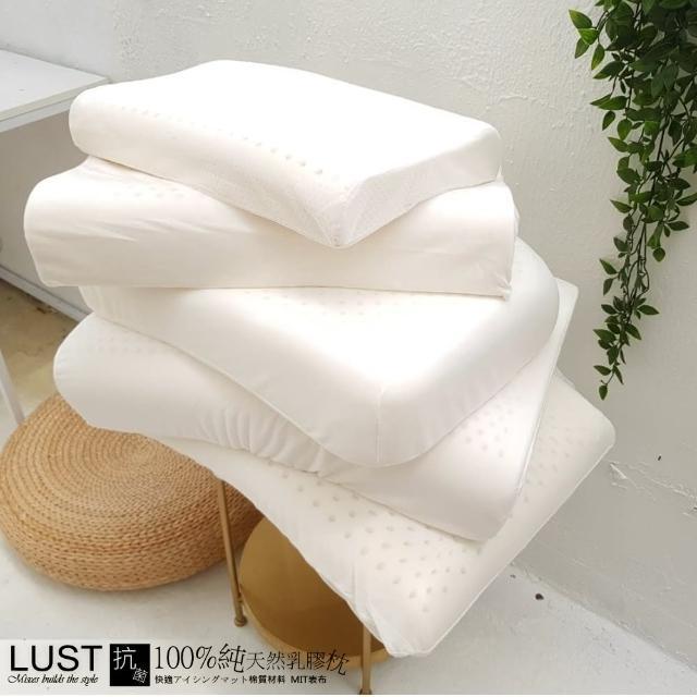 【LUST寢具】100%純乳膠枕CERI純乳膠檢驗附贈大和抗菌布套手提收納袋