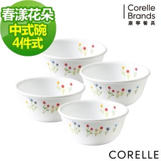 【美國康寧 CORELLE】春漾花朵4件式餐碗組(401)