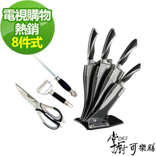 【掌廚可樂膳】八件式精品刀具組(CH-UR05)