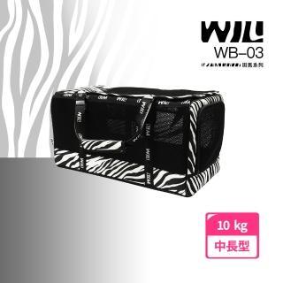 【WILL設計+寵物用品】WB款加大極透氣款外出包(經典斑馬紋)