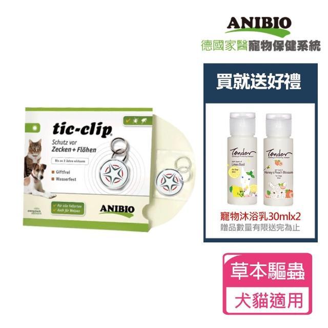 【ANIBIO 德國家醫寵物保健系統】tic-clip 驅蟲魔力磁