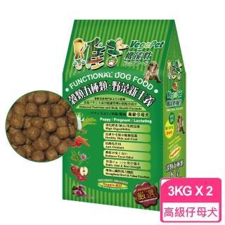 【維吉 VegePet】機能素食狗飼料-幼犬(3kgx2包入)