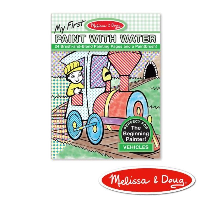 【美國瑪莉莎 Melissa & Doug】兒童水彩繪圖本- 附畫筆(交通工具)