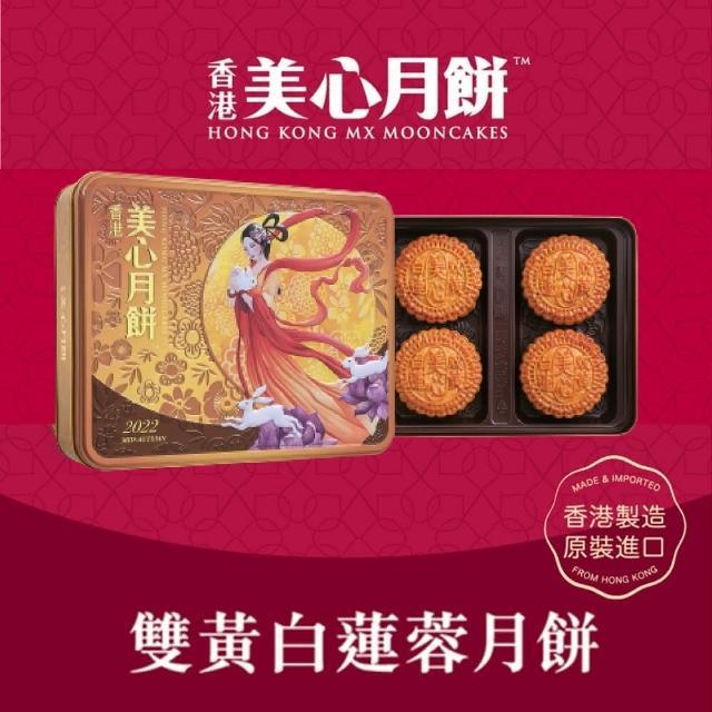 【香港美心】雙黃白蓮蓉月餅(185gx4入)