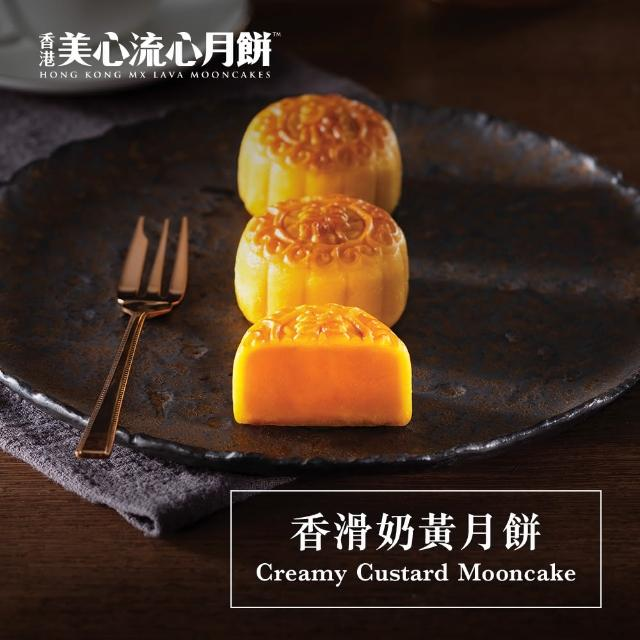 【香港美心】香滑奶黃月餅(45gx8入)