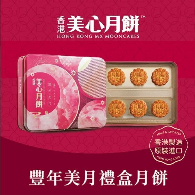 【香港美心】豐年美月 月餅(70gx6入)
