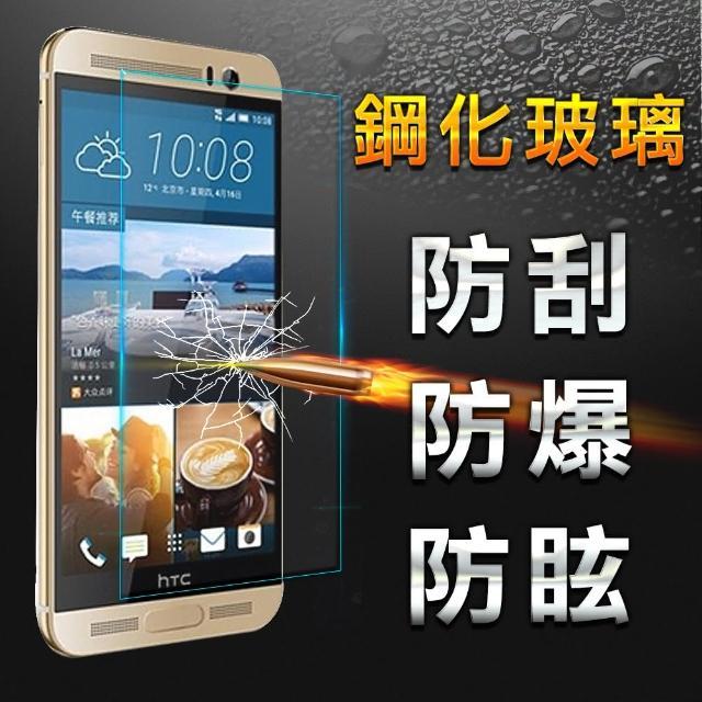 【YANG YI 揚邑】HTC ONE ME/M9+適用 防爆防刮 9H鋼化玻璃保護貼膜(9H 防爆防刮防眩弧邊)