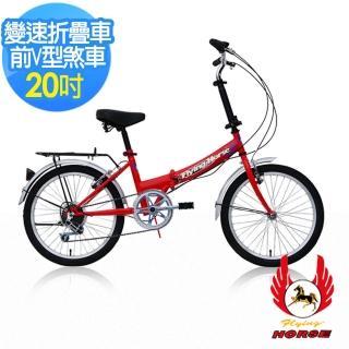 【飛馬】20吋6段變速折疊車(紅)