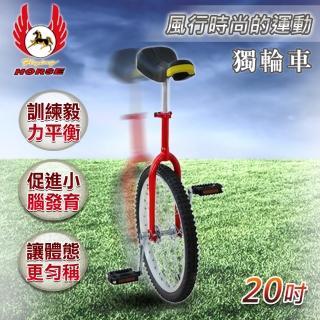 【飛馬】20吋獨輪車(紅)