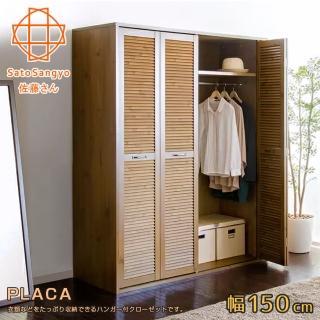 【Sato】PLACA衣裳嘉年華百葉滑門四門衣櫃(幅150cm 優雅棕)