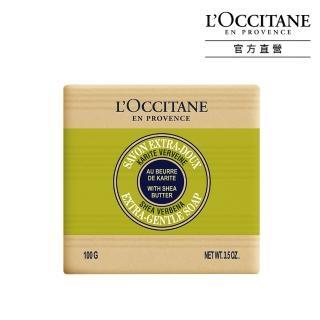 【L'OCCITANE 歐舒丹】乳油木馬鞭草皂 100g