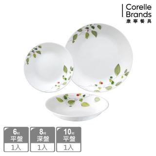 【美國康寧 CORELLE】綠野微風3件式餐盤組(301)