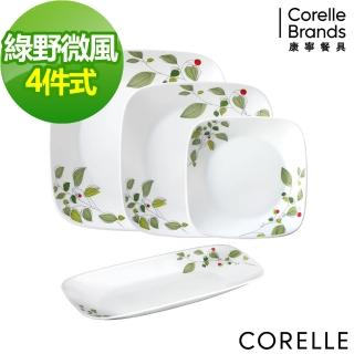 【美國康寧 CORELLE】綠野微風4件式方形餐盤組(405)