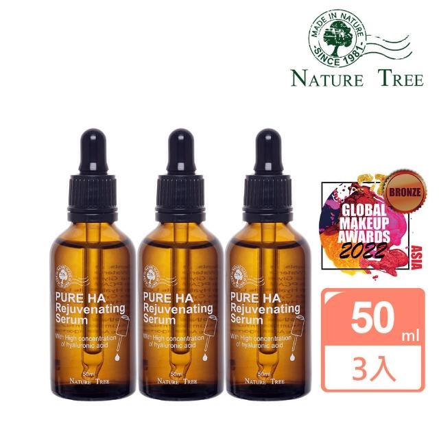 【Nature Tree】高濃度玻尿酸修護液3入組(50mlX3)