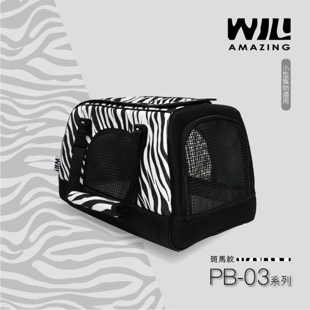 【WILL設計 + 寵物用品】經典時尚 PB款包(經典斑馬紋)