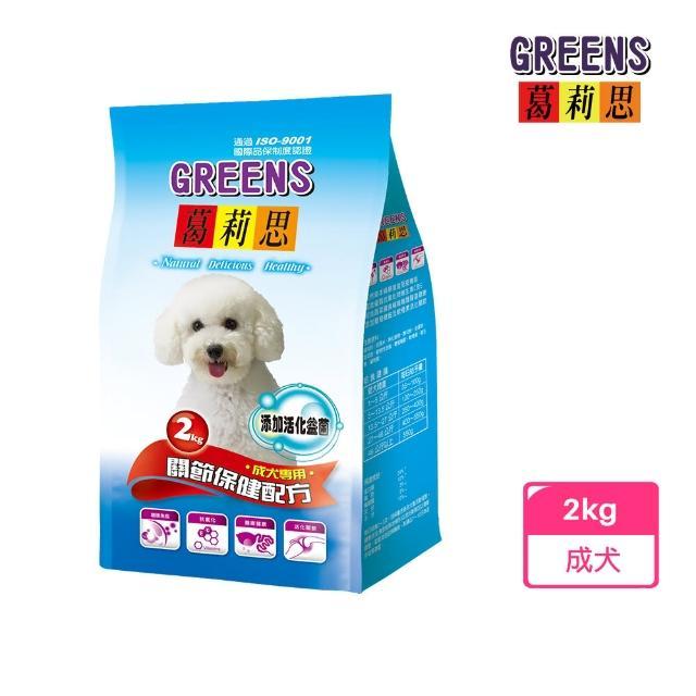 【葛莉思】成犬專用關節保健配方(2Kg)