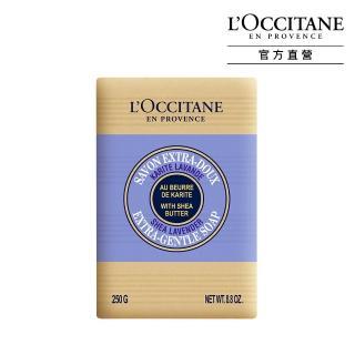 【L'OCCITANE 歐舒丹】乳油木薰衣草皂 250g