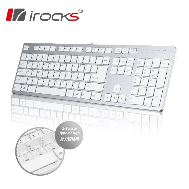 【i-Rocks】IRK01巧克力超薄剪刀腳鍵盤(銀色)