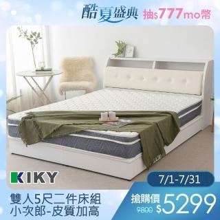 【KIKY】小次郎-皮質加高雙人5尺床組-床頭箱+床底(五色可選)