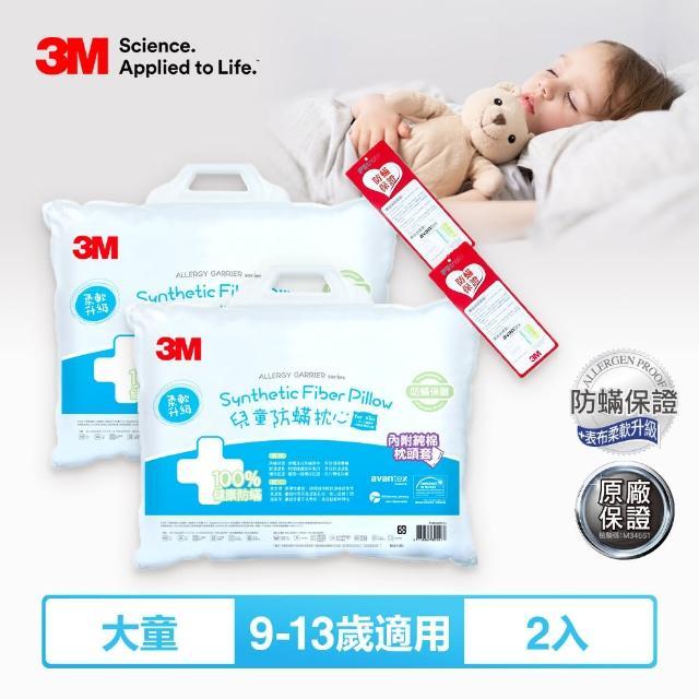 【3M】大童防蹒枕心-附纯棉枕套-9-13岁适用(超值2入组)