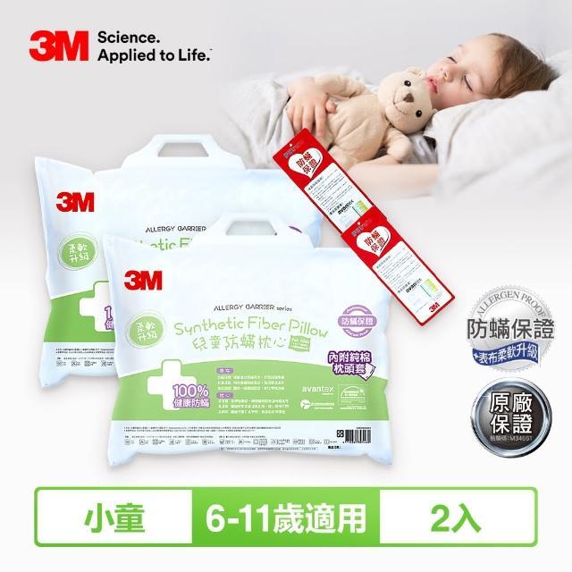 【3M】小童防蹒枕心-附纯棉枕套-6-11岁适用(超值2入组)