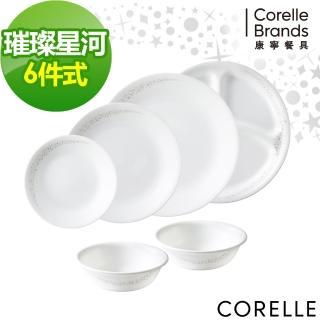 【美國康寧 CORELLE】璀璨星河6件式餐盤組(601)
